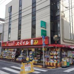 ドラッグストアスマイル石川台店