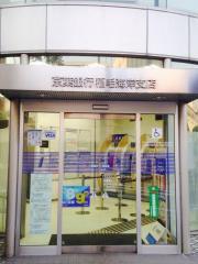 京葉銀行稲毛海岸支店