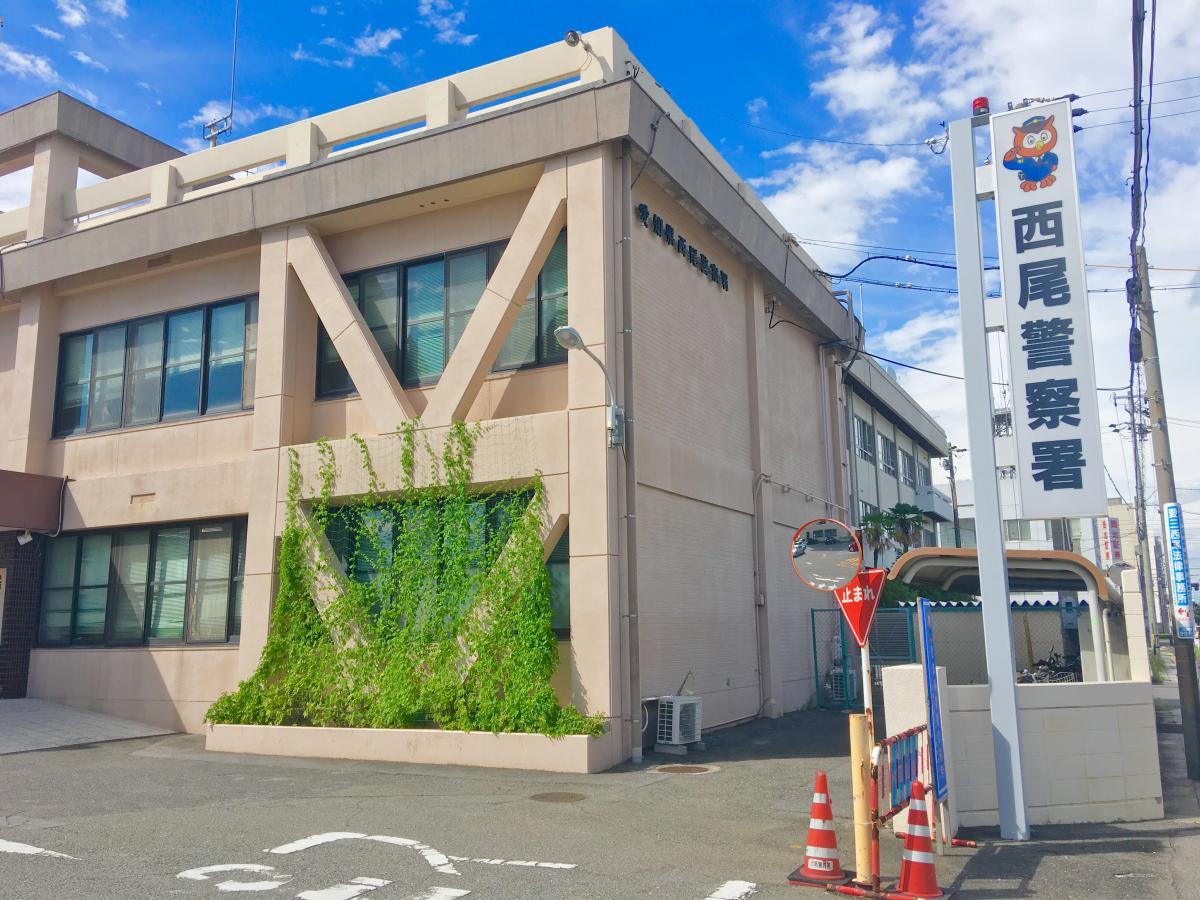 西尾警察署 愛知県西尾市