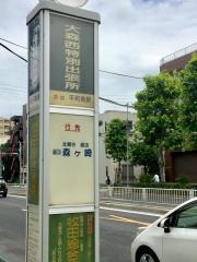 「大森西特別出張所」バス停留所