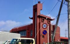 総和消防署