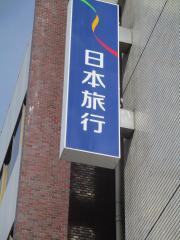 日本旅行 松本支店
