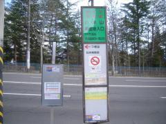 「八木山南団地入口」バス停留所