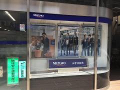 みずほ証券株式会社 平塚支店