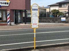 「吉野別」バス停留所