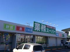 業務スーパー韮崎店