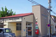 豊川南大通郵便局