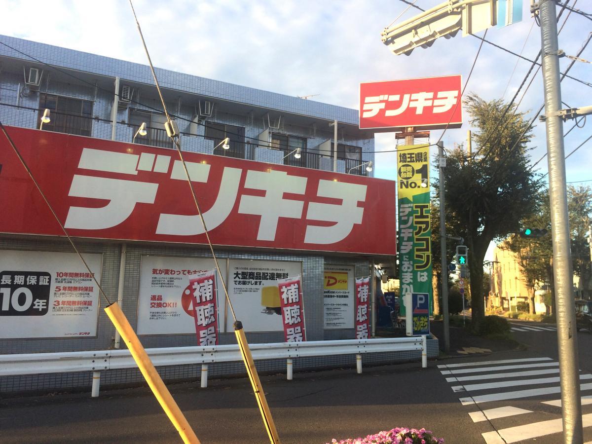 清瀬市の多分唯一の家電量販店です