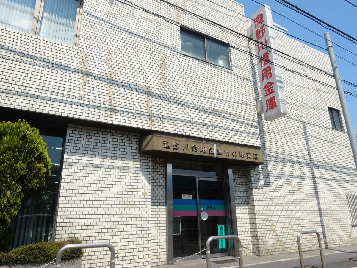 瀧野川信用金庫竹の塚支店