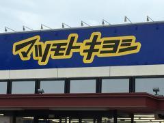 マツモトキヨシ青山店