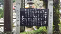 安弘見神社