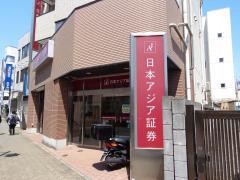 日本アジア証券株式会社 大和支店