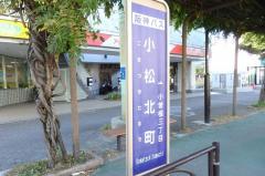 「小松北町」バス停留所
