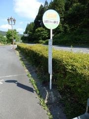 「ラ・フォーレ福寿の里」バス停留所