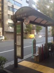 「神田富山町」バス停留所