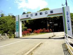 淀江体育館