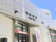 沖縄銀行壺屋支店