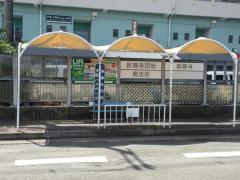 「釈尊寺団地」バス停留所