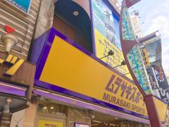 ムラサキスポーツ上野店