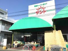 問屋スーパーサント名東店
