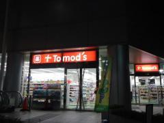 トモズ武蔵境店