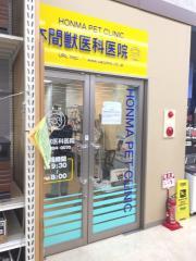 本間獣医科医院カインズ名古屋堀田病院