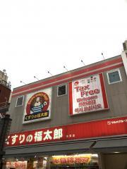 薬局くすりの福太郎浅草店