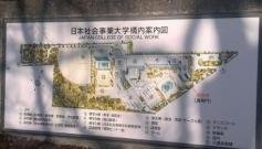 日本社会事業大学清瀬キャンパス