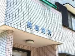 長嶋歯科医院