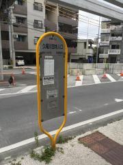 「久場川団地入口」バス停留所
