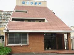 深江診療所