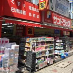 サンドラッグ仙川店