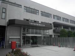 下関市役所・豊浦総合支所