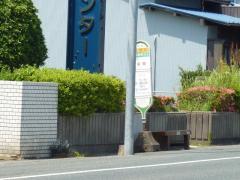 「薬新町」バス停留所