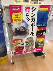 JTB山口ゆめタウン店