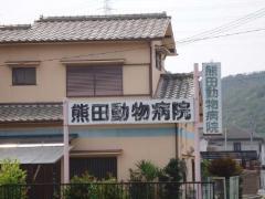 熊田動物病院