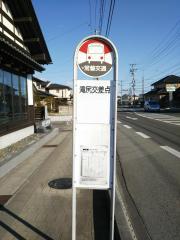 「滝尻交差点」バス停留所