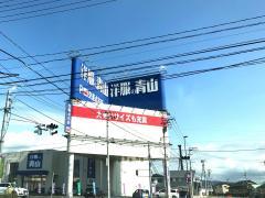 洋服の青山石巻店