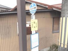 「皆木」バス停留所