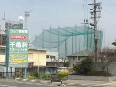 千亀利スポーツプラザ