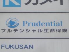 プルデンシャル生命保険株式会社 福岡支社