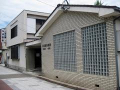 弘田歯科医院
