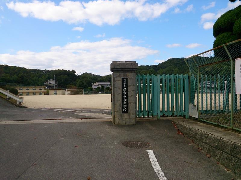 新市中央中学校(福山市)の投稿...