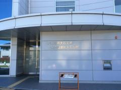 上尾市役所・大石支所