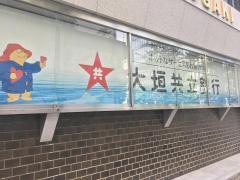 大垣共立銀行東京支店
