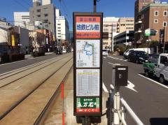 地鉄ビル前駅