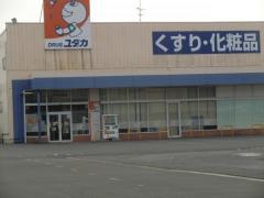 ドラッグユタカ池田中央店
