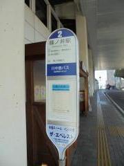 「篠ノ井駅」バス停留所