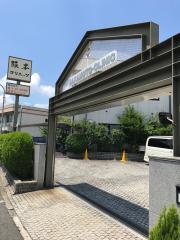 阪本クリニック