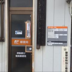 津島唐臼簡易郵便局